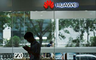 华为企图窃取前员工技术 华裔发明家提控诉