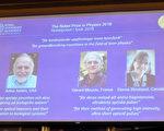 雷射矯正近視 三科學家獲2018諾貝爾物理獎