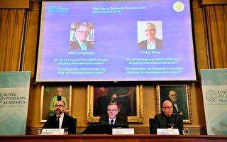 兩名美國學者榮獲2018諾貝爾經濟學獎
