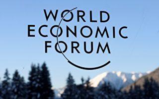 WEF全球竞争力排名 美国重登榜首