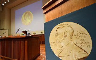2018諾貝爾獎今起陸續出爐 醫學獎率先揭曉
