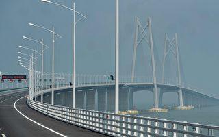 中共啟用世界最長跨海大橋 許多人不高興
