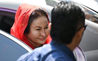 涉嫌贪污 大马前首相夫人被控17项罪名
