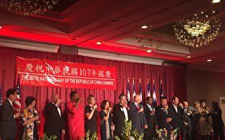美東南各界亞特蘭大慶祝中華民國107年