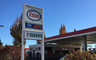 温哥华油价创新纪录 北美第一高