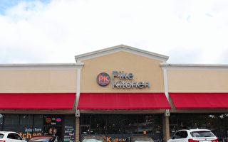亞洲美食廣場PK Kitchen登陸洛城