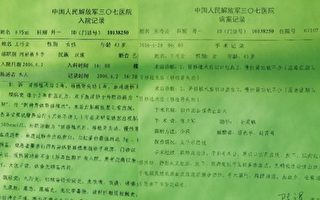河南肾移植医疗纠纷 掀中国活体器官库黑幕