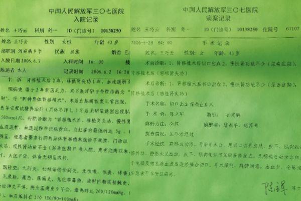河南腎移植醫療糾紛 掀中國活體器官庫黑幕