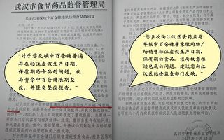 曝光武汉超市食安问题 举报人遭死亡威胁