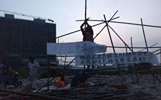 重建家园被强拆 粤村民一家再遭行政拘留