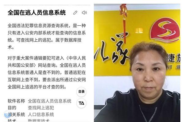 黑省監控新招:訪民列「全國在逃人員」系統