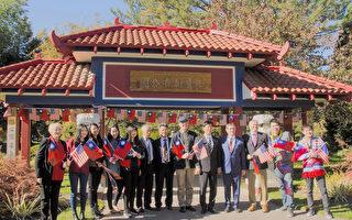僑界慶祝雙十國慶   猶他州成立「全美華人金釘委員會」