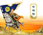 【岳飛傳】謀略無雙、治軍有方的大宋神將