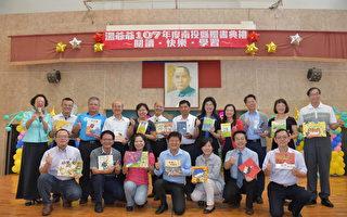 汤爷爷团队赠书78所国小 加强品德素养