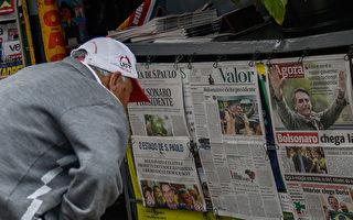 程晓容:巴西是镜子 新总统宣言冲击中共