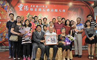 重陽敬老 屏東表揚32對鑽石婚佳偶