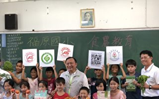 台灣福原國小推食農教育 了解農業珍惜食物
