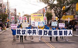 中共借扫黑绑架法轮功学员 纽约学员抗议