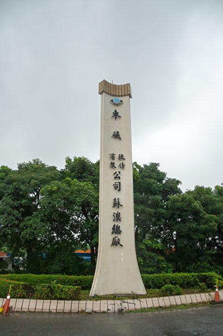 东碱苏澳厂遭宜兰县府勒令停工。