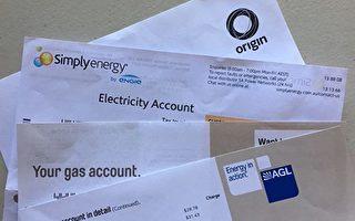 报告:澳洲家庭电费未来三年预计下降9%