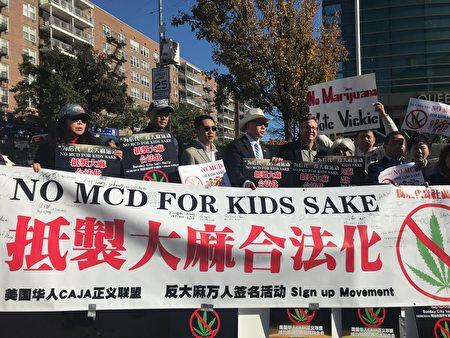 華人社團與共和黨候選人在法拉盛圖書館集會,抵制紐約州大麻合法化。