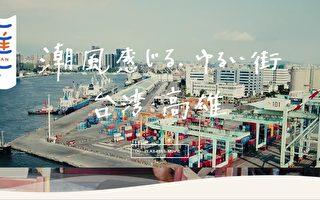 日本人鏡頭下的港都 高雄日文觀光網站上線