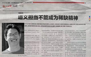 迎新致辞涉敏感言论 浙江高校教授因言获罪