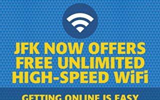 纽约三大机场提供无限免费Wi-Fi
