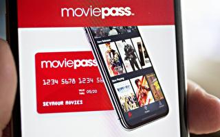 MoviePass资金断流 州总检察长介入调查