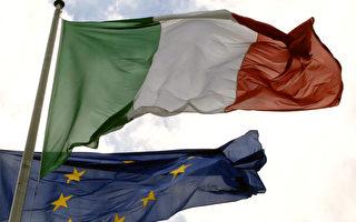 希腊第二?  欧盟:意大利预算计划恐酿危机