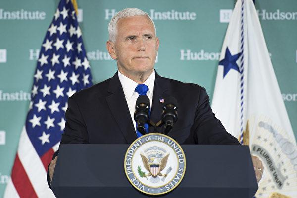美國副總統彭斯10月4日在哈德遜研究所發表對華政策演說,批評中共的債務陷阱外交。(Jim WATSON/AFP)