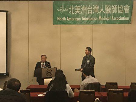 北美臺灣人醫師協會召開2018年年會,分享經驗。