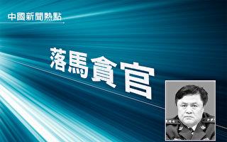 浸淫公安系统23年 内蒙高官孟建伟被起诉