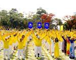 亚洲近二千法轮功学员首尔吁中共停止迫害