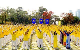 亞洲近二千法輪功學員首爾籲中共停止迫害