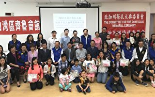 中英雙語誦論語  硅谷學子傳揚儒家文化