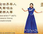 第7屆全世界華人美聲唱法聲樂大賽 8日開賽