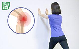 推墙1分钟 改善便秘、强化膝关节
