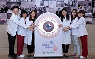 眨眼123 保护眼睛