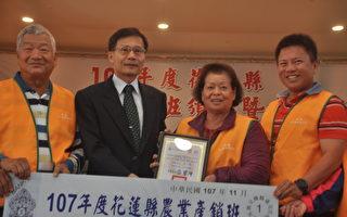 花蓮績優農業產銷班頒獎表揚  提升市場競爭力