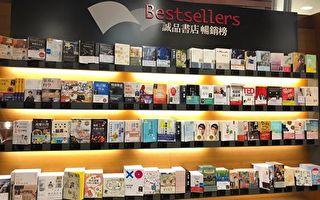 """回顾年度台10大畅销书  寻思""""自我觉醒""""之旅"""