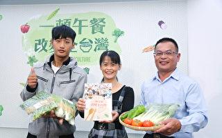 一顿午餐改变全台湾 新北有机蔬果政策带动农业发展