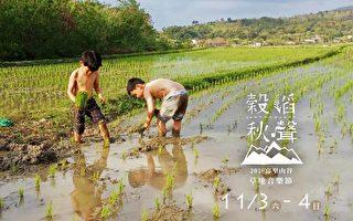 富里山谷草地音樂節「穀稻秋聲-2018」