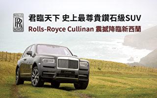 Rolls-Royce Cullinan 震撼降臨新西蘭