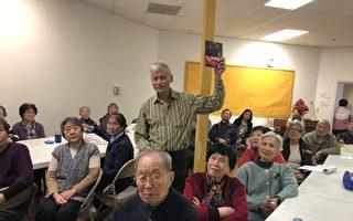 美国芝加哥2108老人中心讲座。(戴维思提供)