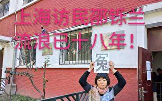上海外来媳维权18年 被关黑监狱6次遭拘留