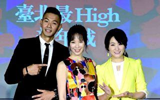 天心与黑人海裕芬三人 将主持台北跨年晚会