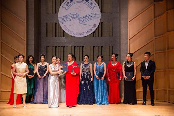 11月10日,新唐人系列大賽主委會主席馬麗娟(前排左一)向第七屆「全世界華人美聲唱法聲樂大賽」比賽選手王小平(前排右一)頒發大賽特別獎。(戴兵/大紀元)