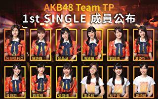 AKB48 Team TP首張單曲 選拔成員名單出爐
