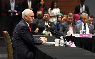 彭斯称美国会充分维护与台湾的关系